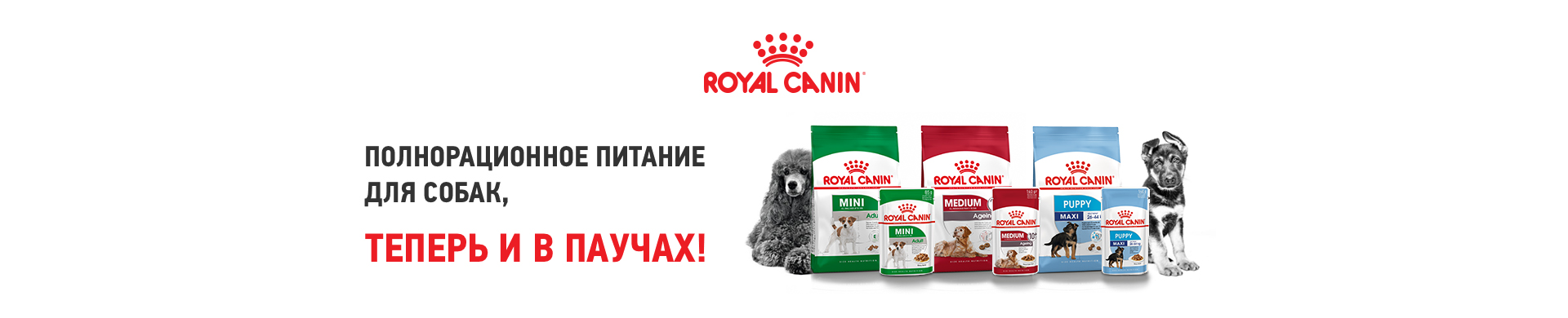 Royal Canin паучи